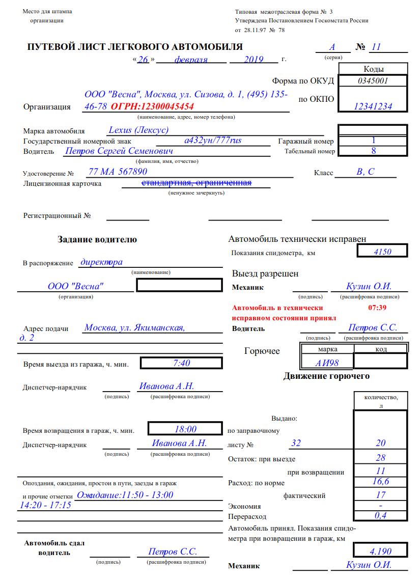 Путевой лист 2020: образец заполнения, новая форма, примеры