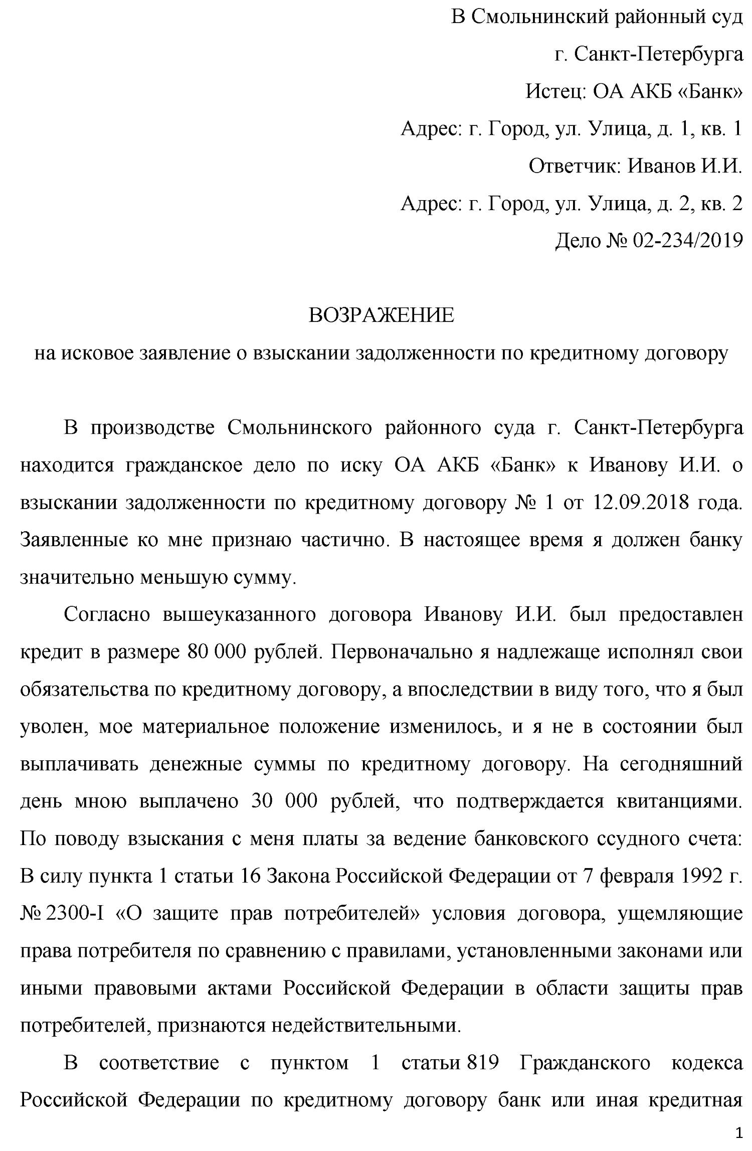 Образец заявления в ук о предоставлении информации