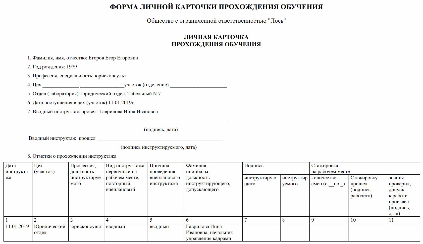 Правила заполнения карточки инструктажа по охране труда