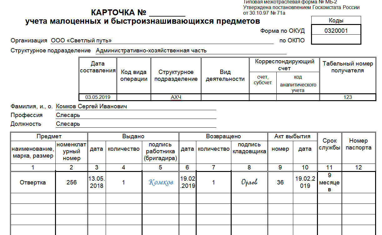 Журнал кассира операциониста км 4