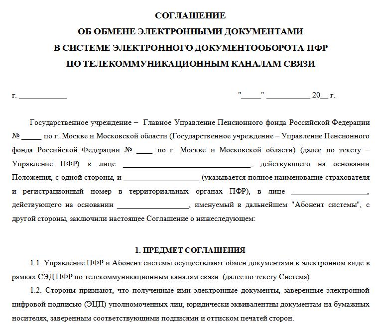 Документы для соглашения электронной отчетности в пфр регистрация ип в альметьевске на