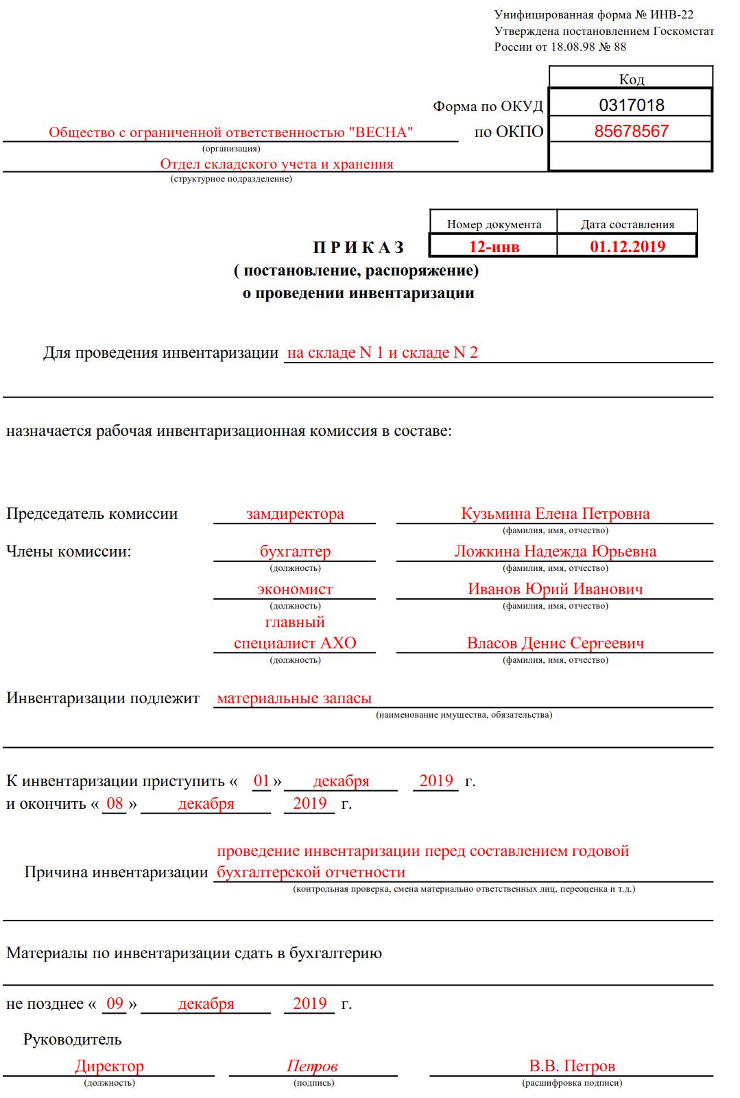 Правила проведения инвентаризации перед составлением годовой отчетности