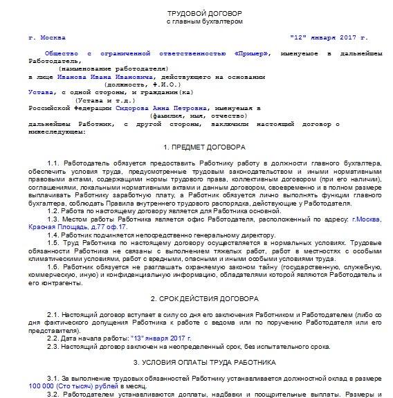 Трудовой договор с главбухом образец справка из банка для визы в рублях или евро