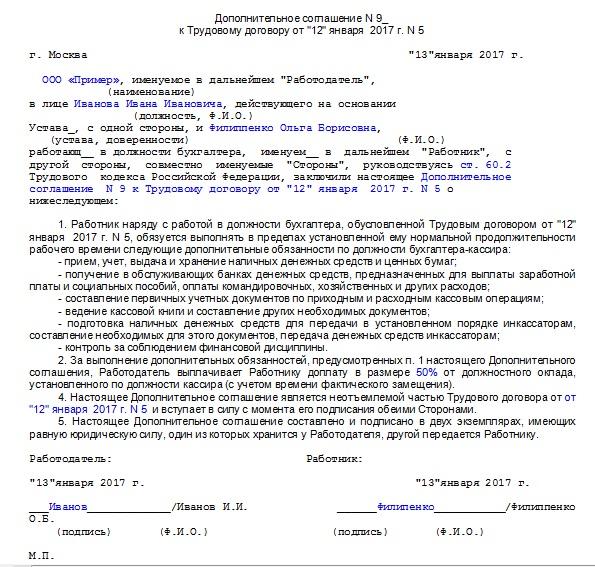 индивидуальный трудовой договор образец в рк