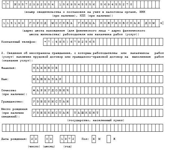 Образец трудового договора с иностранным гражданином 2017, Скачать форму, бланк