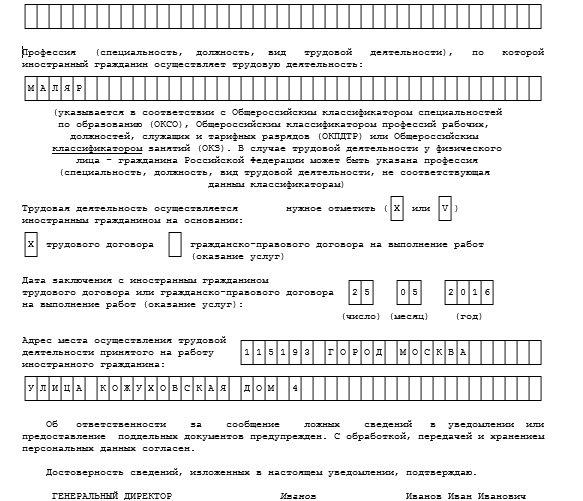 Образец трудового договора для граждан армении