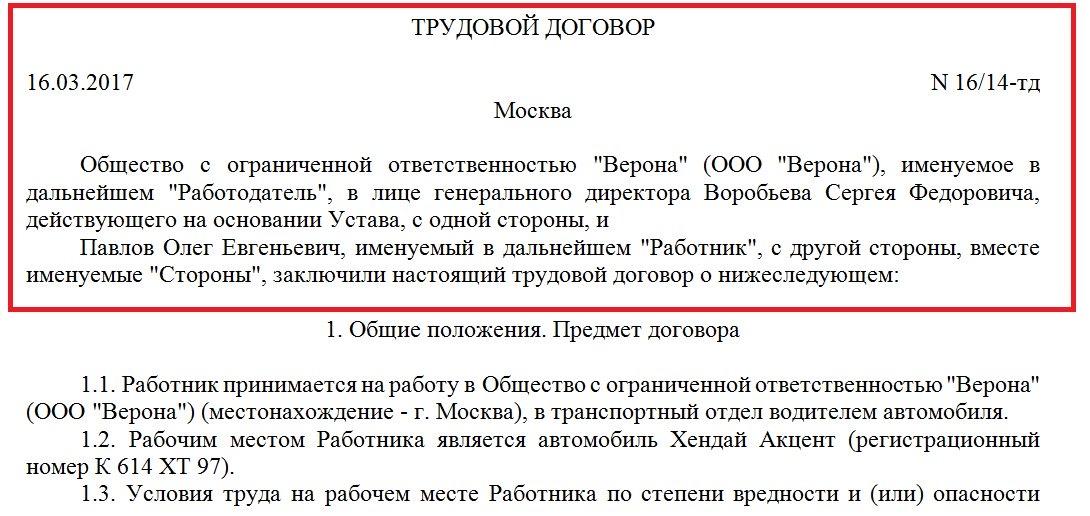 Договор на укладку асфальта образец
