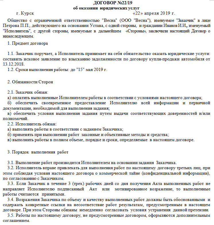 Работа по трудовому договору без трудовой книжки в 2020