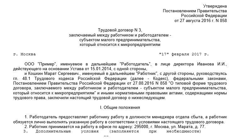 Договор на ремонт квартиры между физическими лицами юридический вес