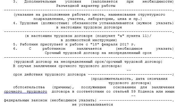 Трудовой договор заполненный образец документы для кредита Коровинское шоссе