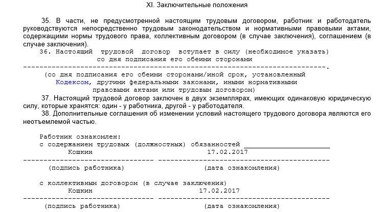 Образец трудового договора с главным бухгалтером 2019 | скачать.