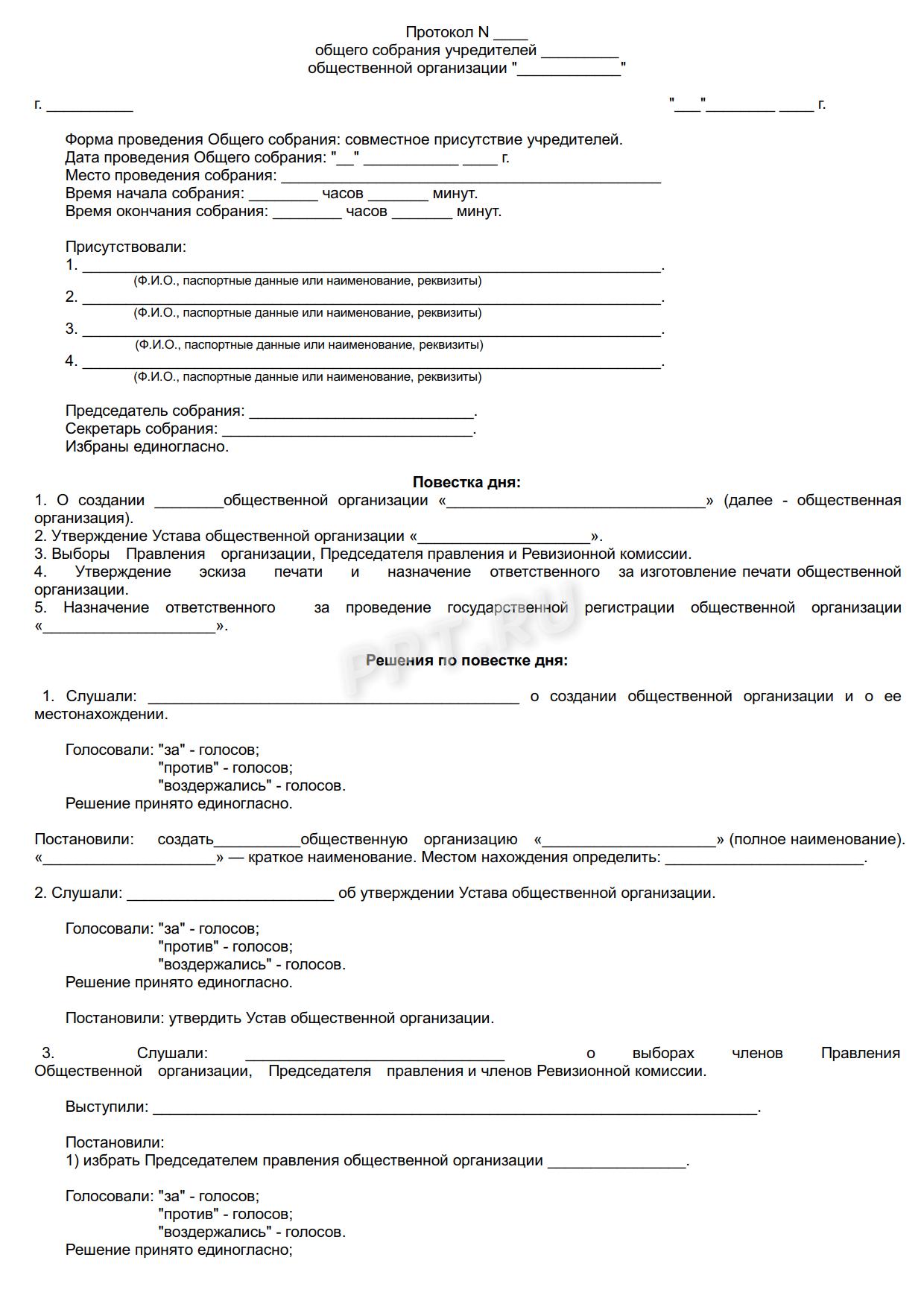 требование к документам при регистрации некоммерческих организаций
