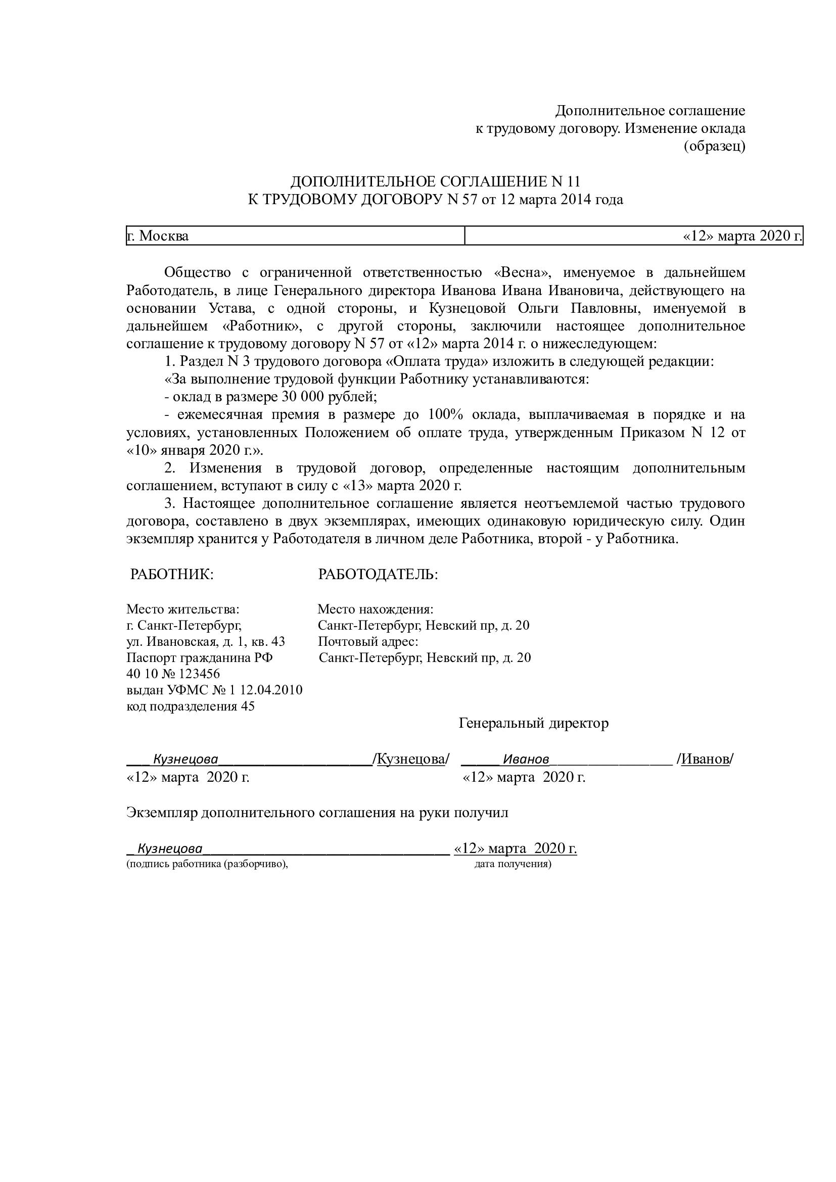 Допсоглашение_оклад