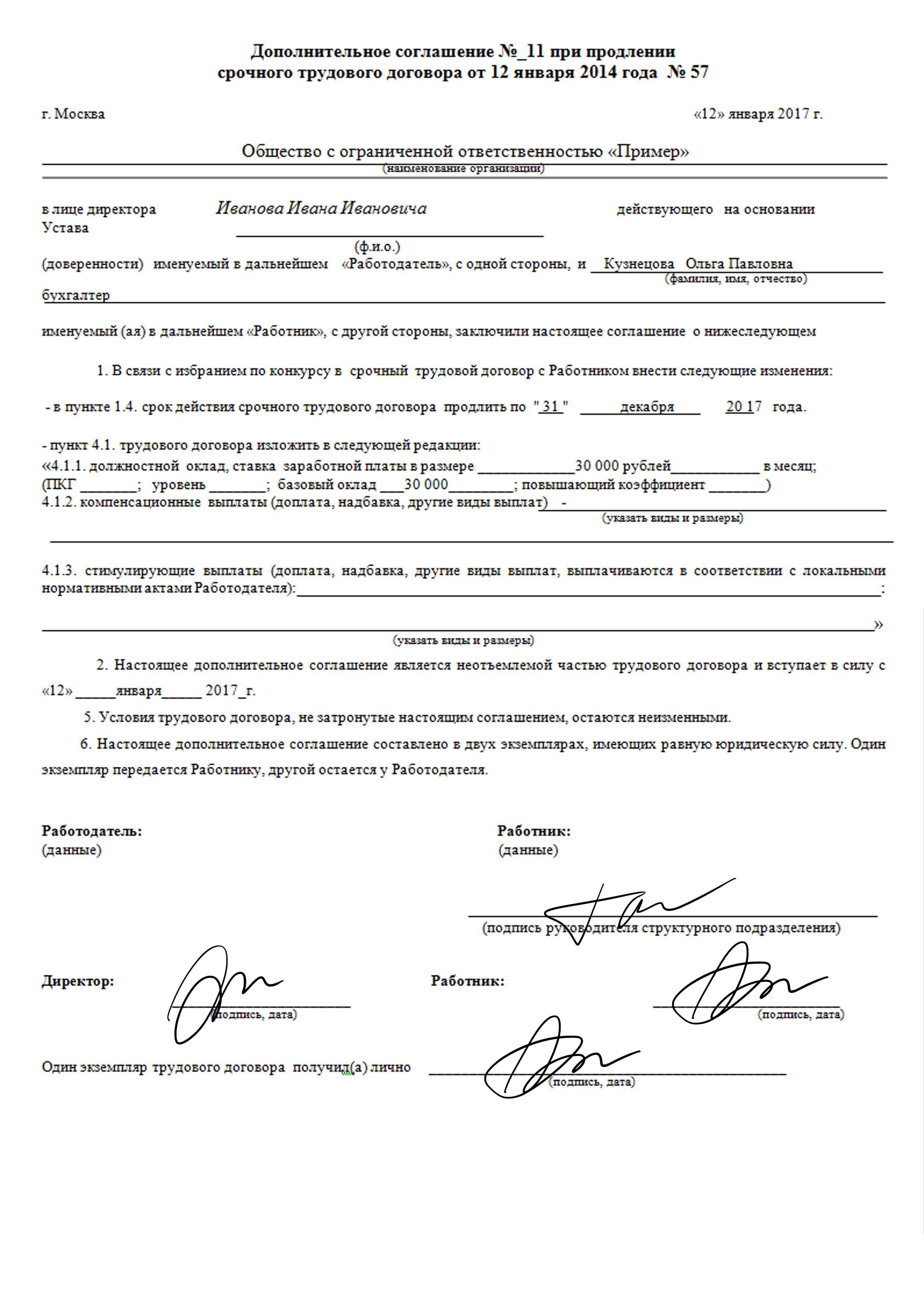 Не подписание дополнительного соглашения к трудовому договору
