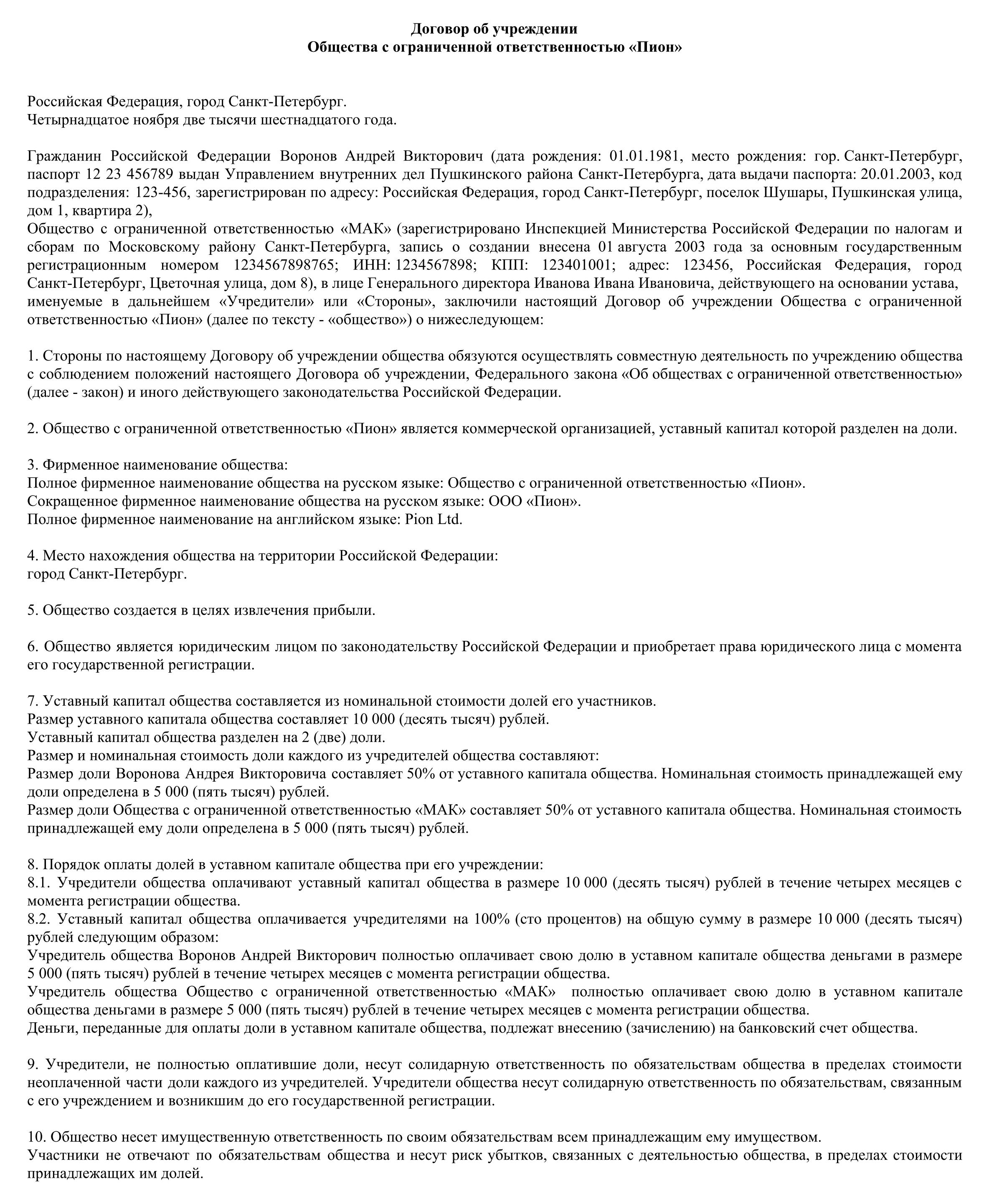 Устав и учредительный договор отличия