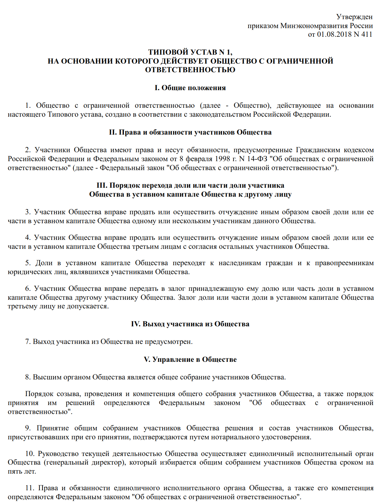 Перечень документов на регистрацию ооо 2019 регистрация фсс после регистрации ооо
