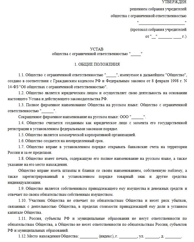Пакет документов для регистрации ооо с единственным учредителем трудовой договор для ип без регистрации