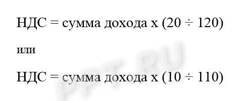 Как посчитать ндс 18 включенный в сумму