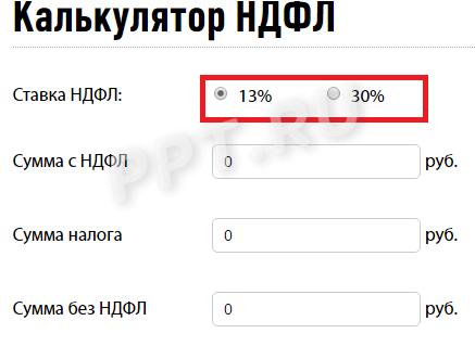 Как высчитать ндфл от обратного купить трудовой договор в красноярске