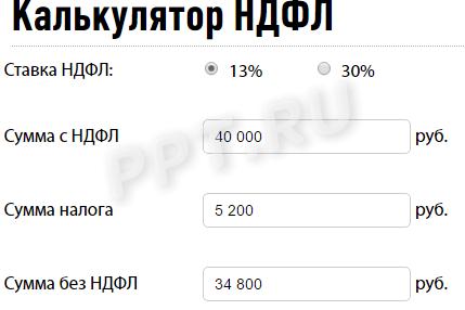 Калькулятор расчета НДФЛ с зарплаты