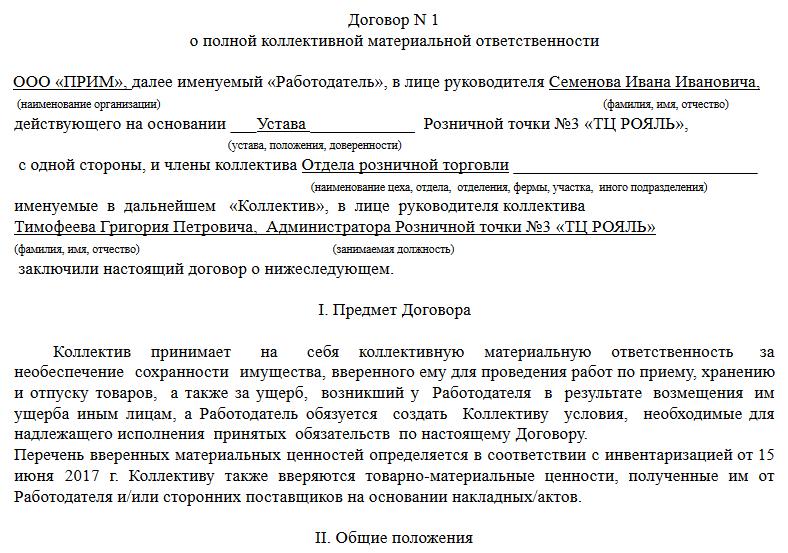 Ст 101 фз 229 фз об исполнительном производстве с комментариями