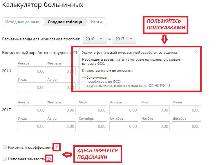Как рассчитать больничный лист в 2019 году в Красноармейске