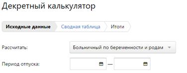 Бухгалтер онлайн декретные ип нулевая декларация по ндфл