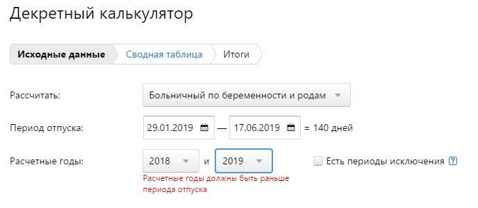 Как самой посчитать декретные 2019 2019