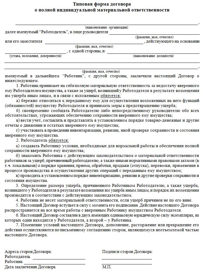 Договор между ооо и чп