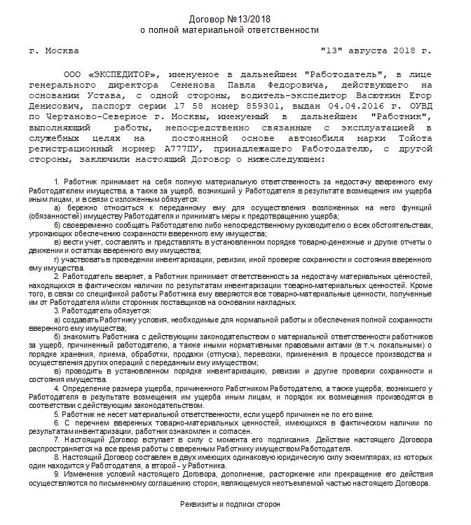 Договор аренды автомобиля с материальной ответственностью билеты на самолет сыктывкар астрахань