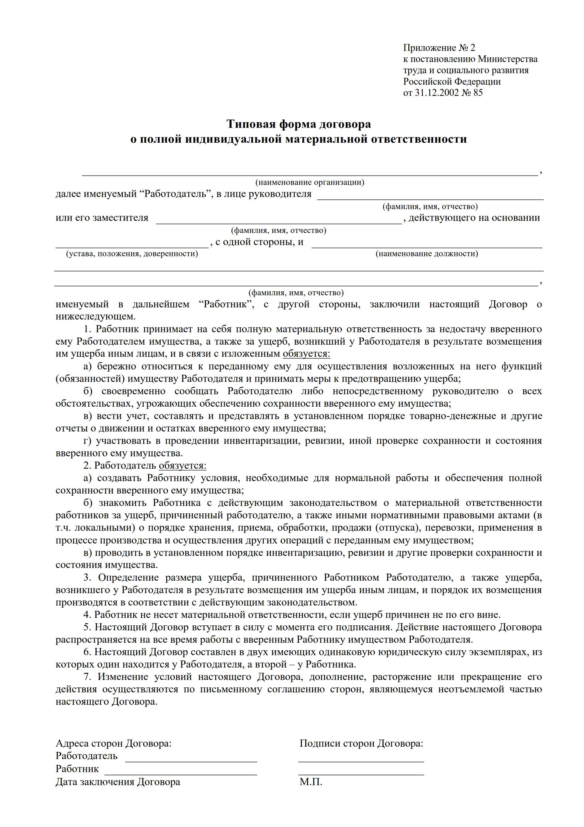 Договор на Материальную Ответственность Продавца образец