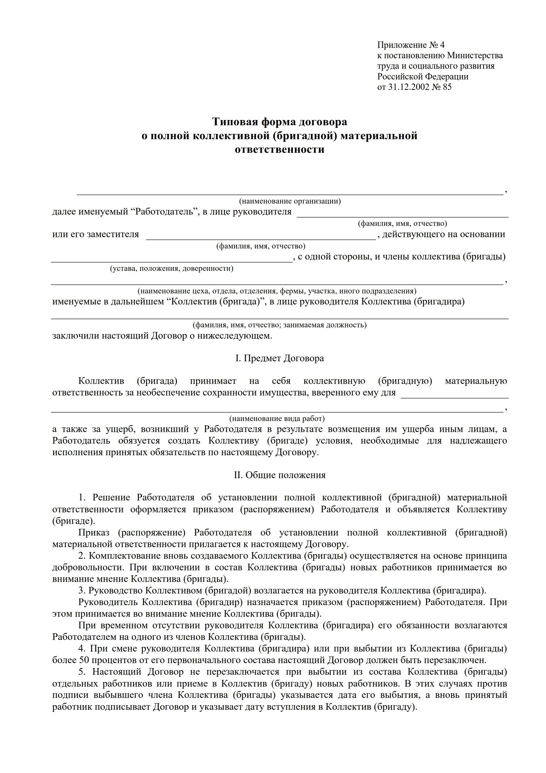 Образец договора о материальной ответственности продавца 2019
