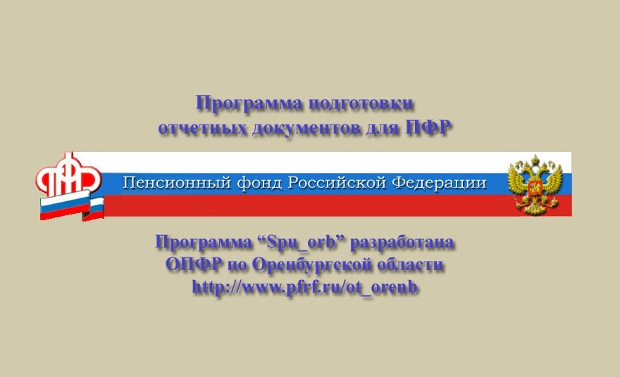 Законы по электронной отчетности в пфр регистрация ооо на квартиру риски