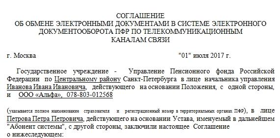 Соглашение с пенсионным фондом об электронном документообороте