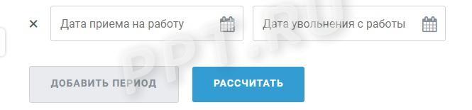 Онлайн калькулятор по подсчету стажа работы катеровка форекс