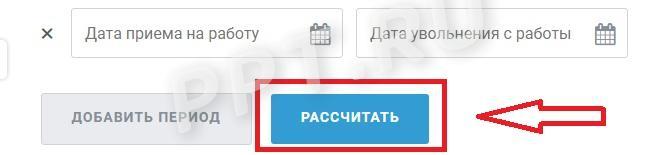 Онлайн калькулятор по подсчету стажа работы как проверить статус перевода биткоинов