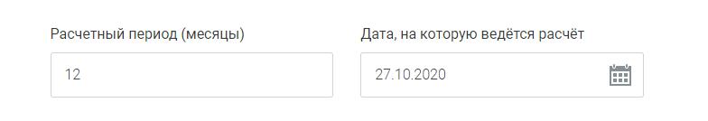 Калькулятор расчета среднего заработка