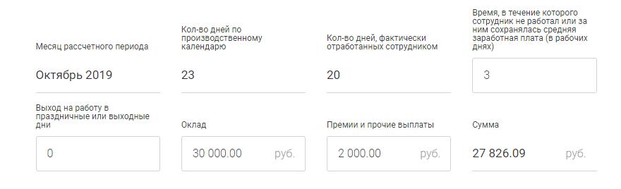 Калькулятор средней зарплаты