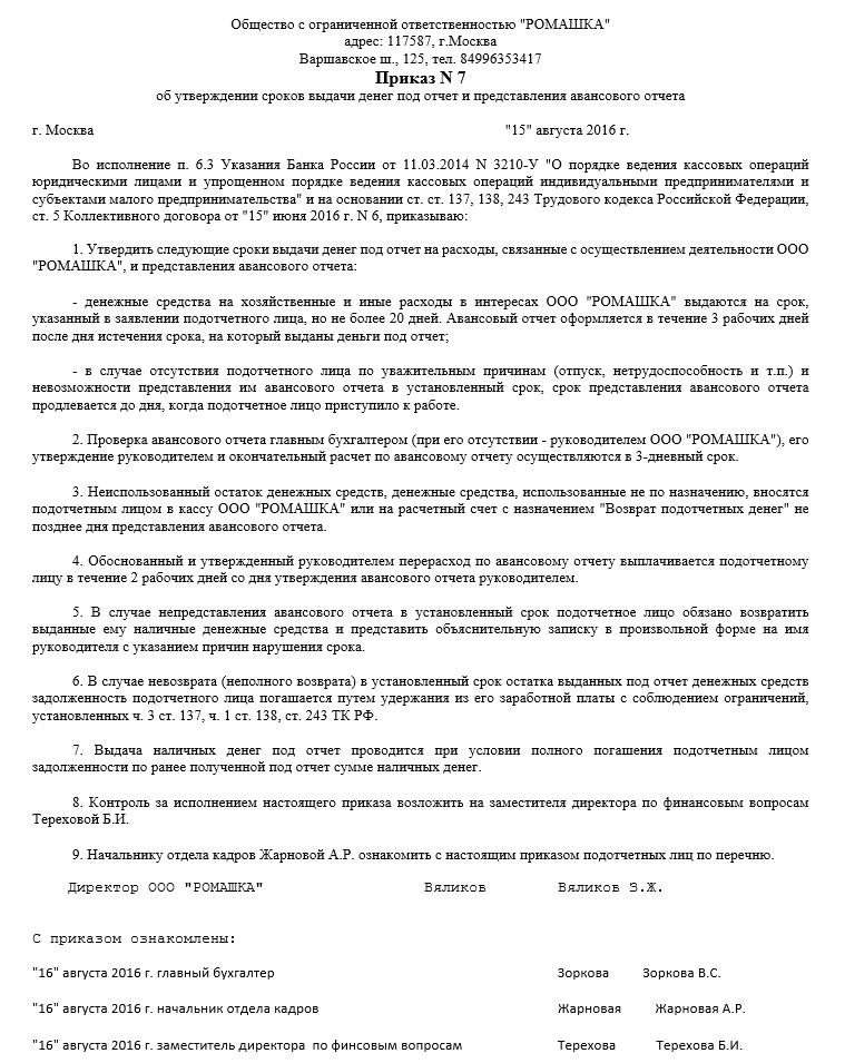 Операции по расчетному счету в бухгалтерском учете nalog-nalog. Ru.