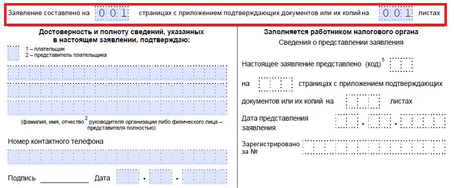 Заявление о списании переплаты по налогам образец