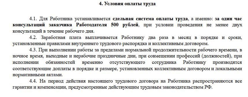 Трудовой договор сдельная оплата труда образец пакет документов для получения кредита Хлыновский тупик