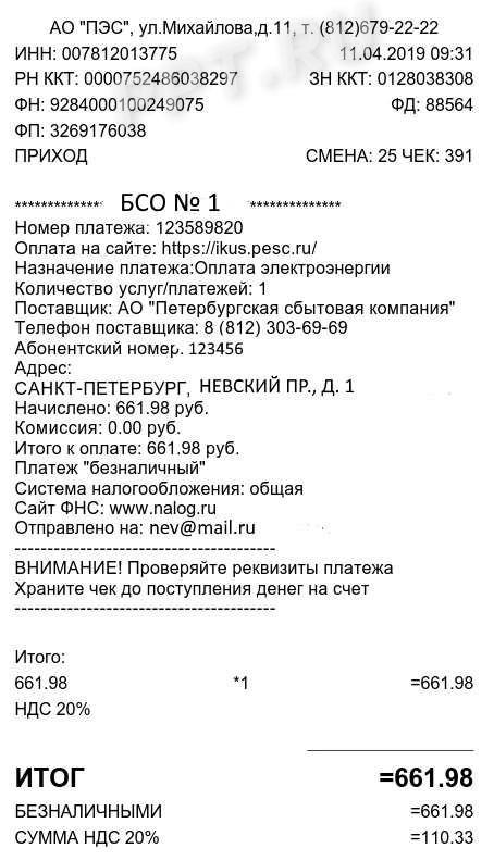 БСО_ККТ