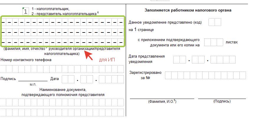 Уведомление об усн при регистрации ооо кто должен предоставлять налоговую декларацию 3 ндфл