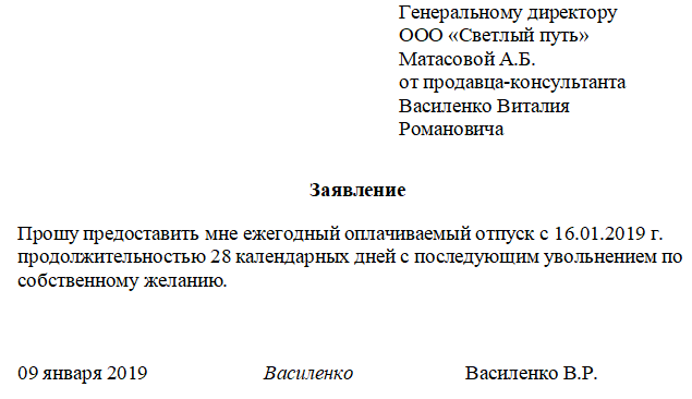 Налоковый кодекс рф в 2019 году
