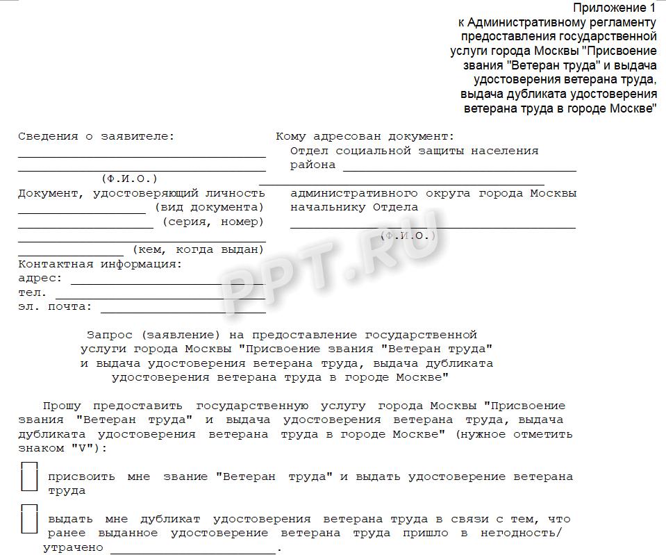 Договор водоснабжения с населением