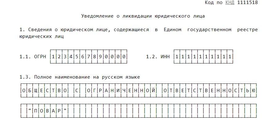 р15001 промежуточный баланс