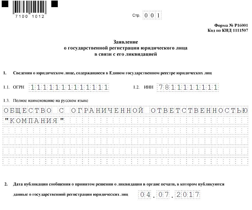 Бланк заявление о гос регистрации ооо бизнес план бухгалтерское обслуживание