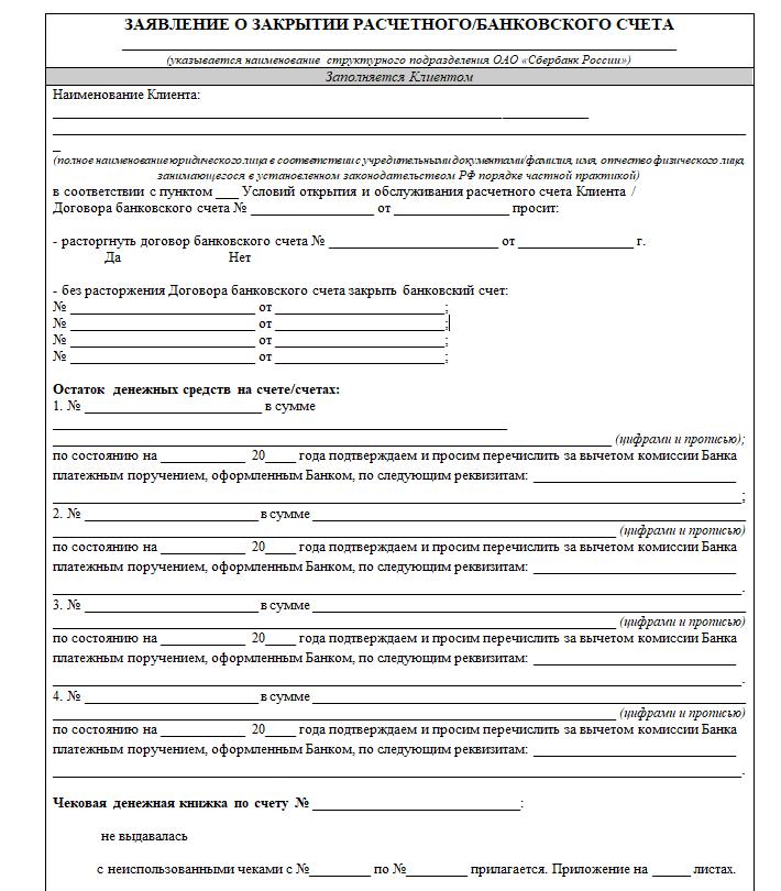 Закрытие расчетного счета организации в банке