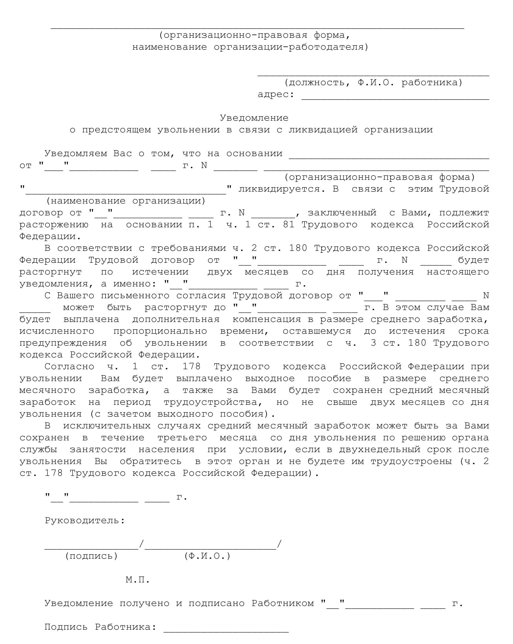 Увольнение по статье (ТК РФ). Как и за что можно уволить работника