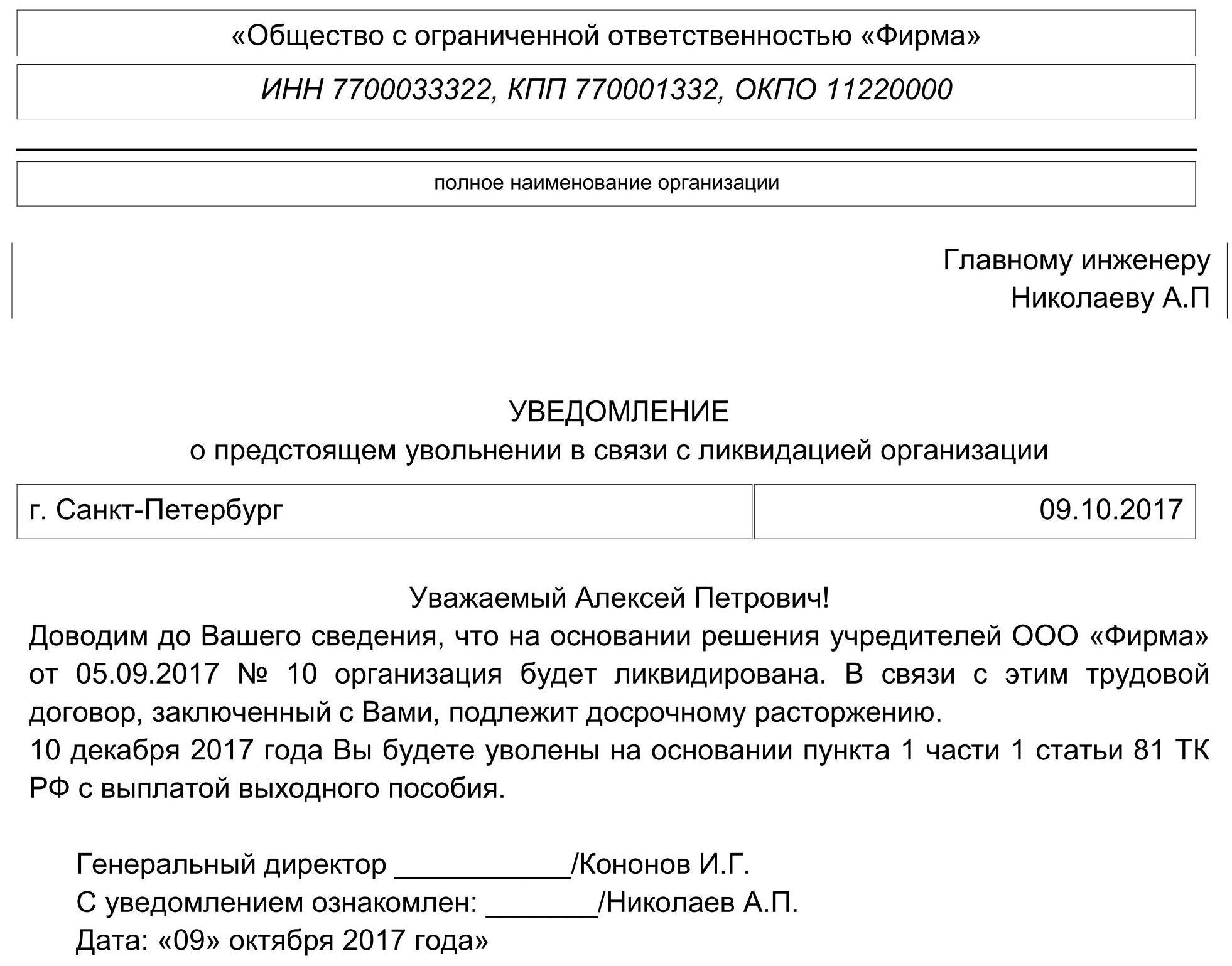 Форма уведомления фсс при регистрации ооо когда дата регистрации ип